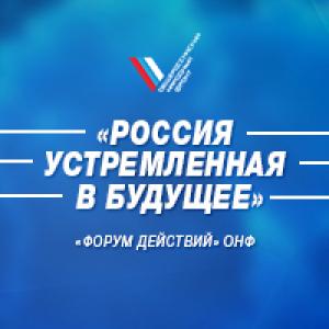 Калужская делегация примет участие в итоговом «Форуме действий» ОНФ
