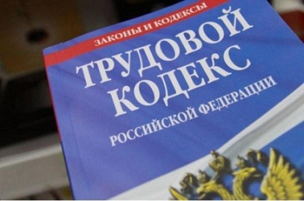 В Обнинске устранены нарушения трудовых прав работников частного образовательного учреждения