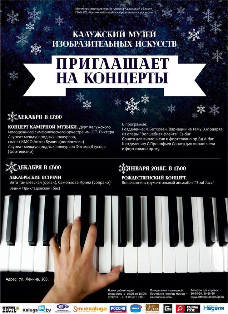 В художественном музее состоятся праздничные концерты