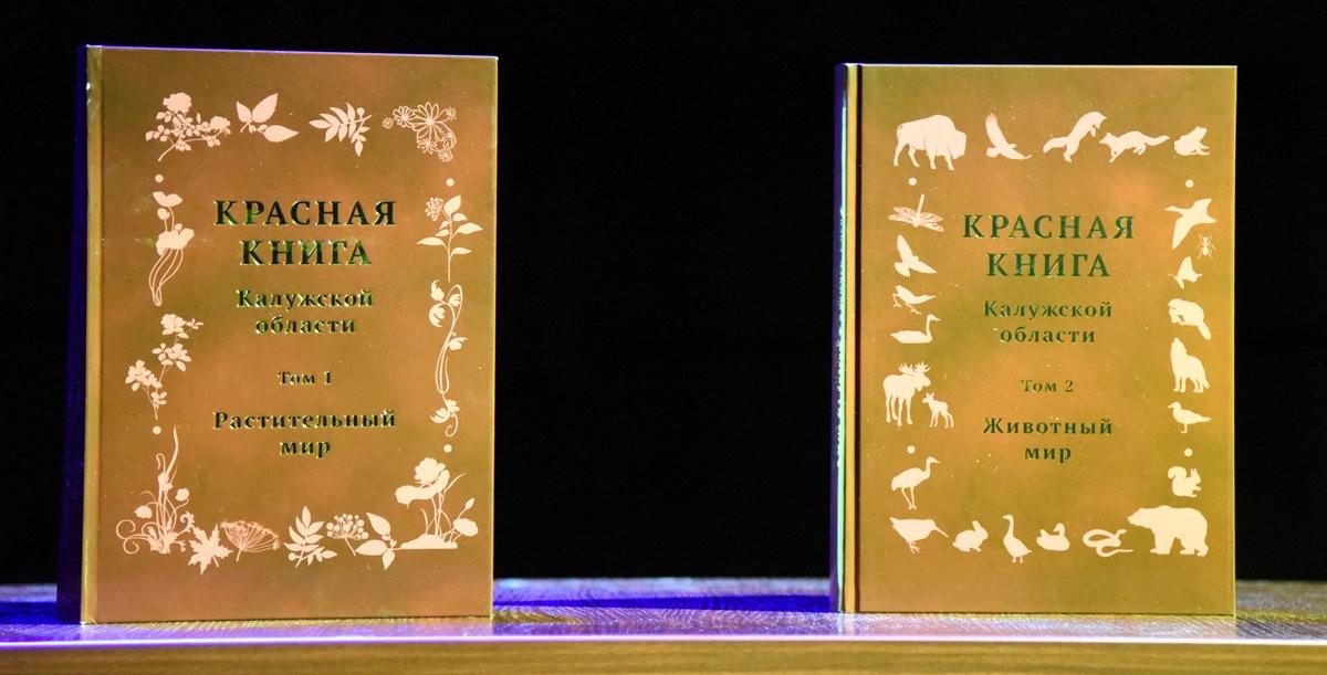 Издан второй том «Красной книги Калужской области»