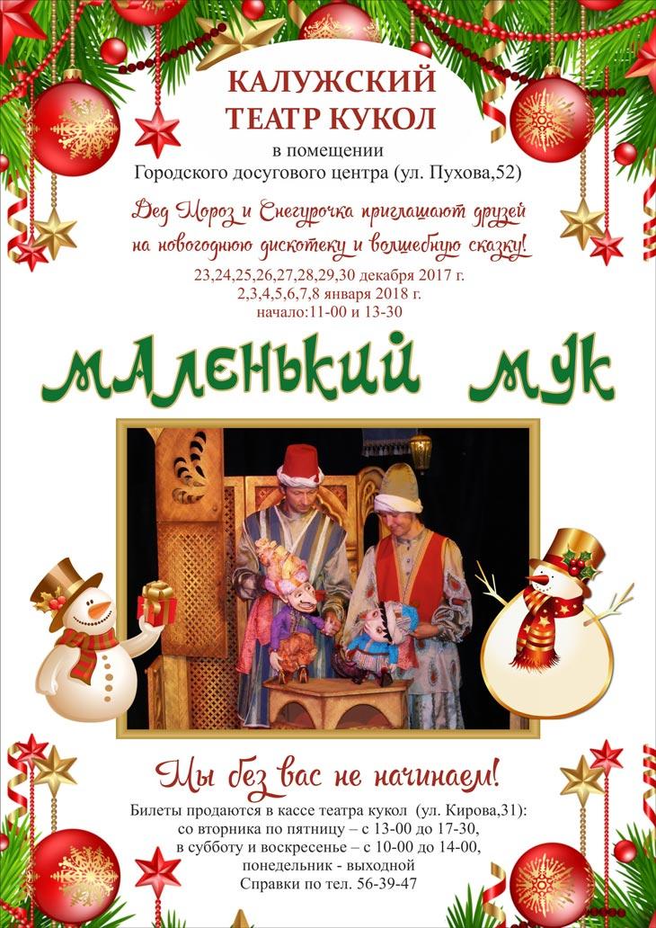 Дед Мороз и Снегурочка приглашают на дискотеку