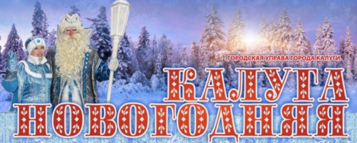 В Калуге пройдет 300 новогодних и рождественских мероприятий