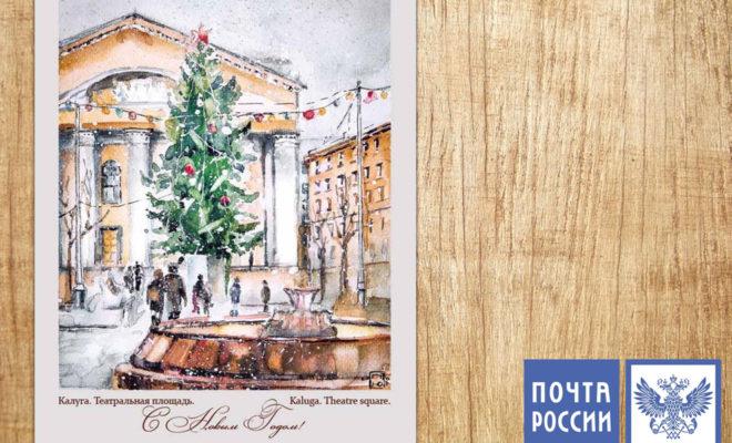 К открытию резиденции Деда Мороза  выпустили праздничную открытку
