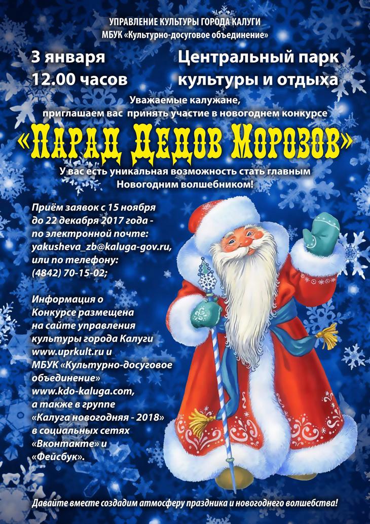 """В Калуге пройдёт """"Парад Дедов Морозов"""""""