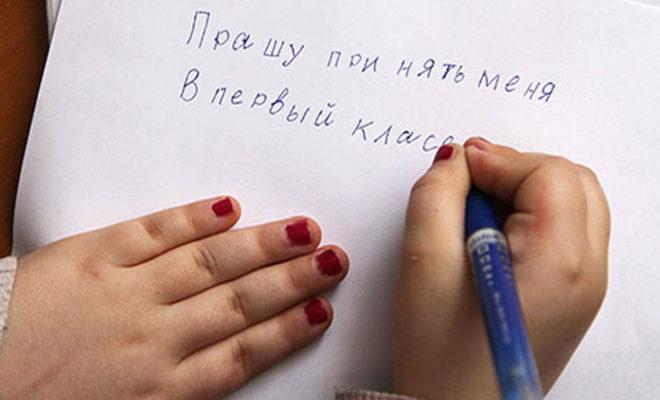 В Калуге начинается приём заявлений от родителей будущих первоклассников