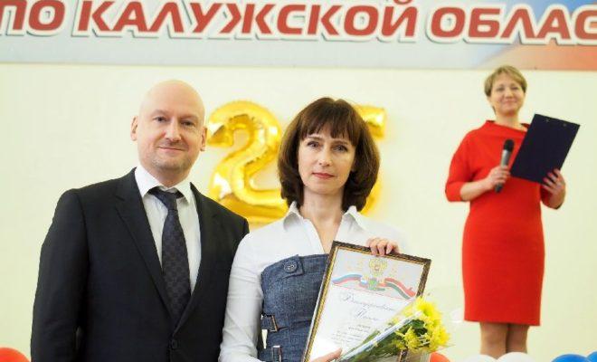 В Калужской области отметили 25-летие образования Казначейства России