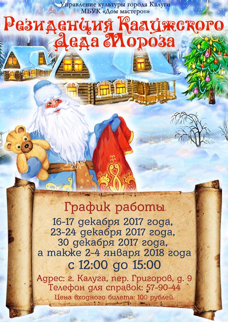 Калужский Дед Мороз приглашает в свою Резиденцию