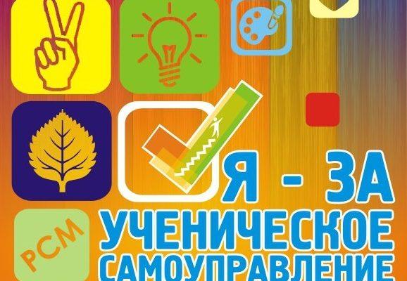 «Школьная республика» назовет лучший орган ученического самоуправления региона