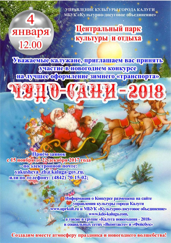 Калужан приглашают выбрать лучший транспорт для Деда Мороза