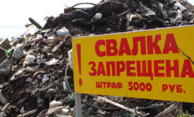 Прокуратура обязала муниципальное предприятие убрать свалку
