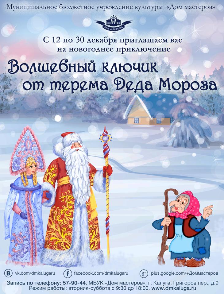 """""""Дом мастеров"""" приглашает на поиски """"Волшебного ключика от терема Деда Мороза"""""""