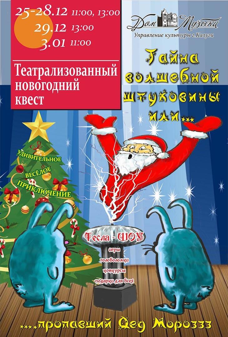 В Доме музыки юные калужане помогут найти Деда Мороза