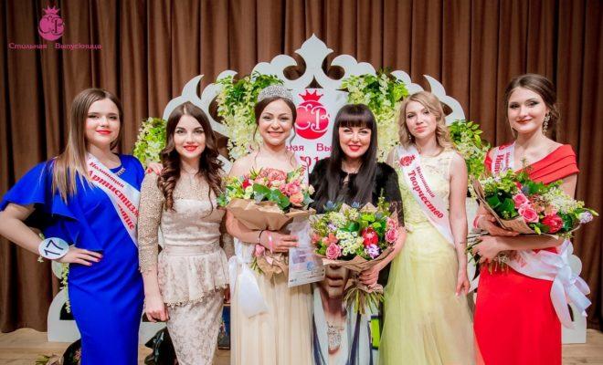 В Калуге выбирают «Стильную выпускницу-2018»