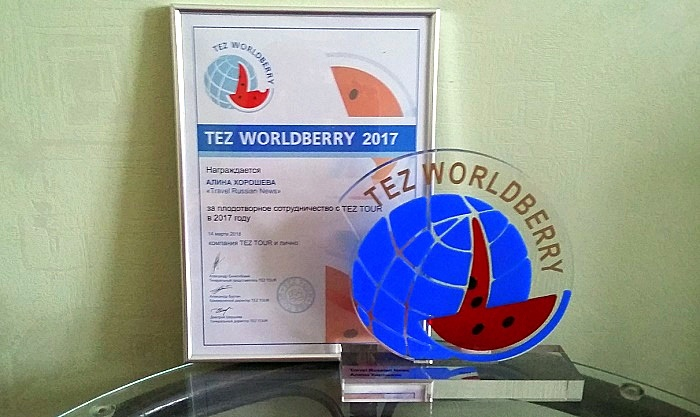 Travel Russian News получил награду TEZ WORLDBERRY-2017